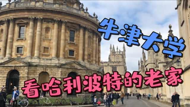 在牛津大学读书是一种怎样的体验?