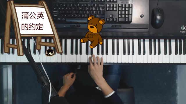 《蒲公英的约定》零基础钢琴教学
