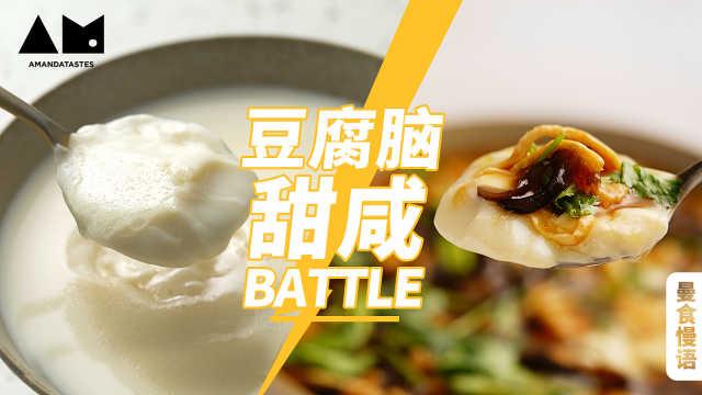 【曼食慢语】豆腐脑,甜咸自己定!