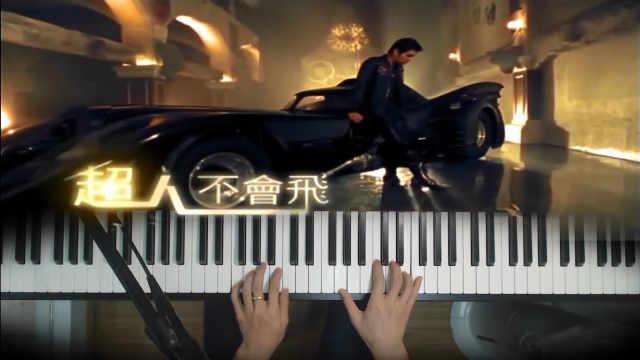 钢琴弹唱《超人不会飞》周杰伦