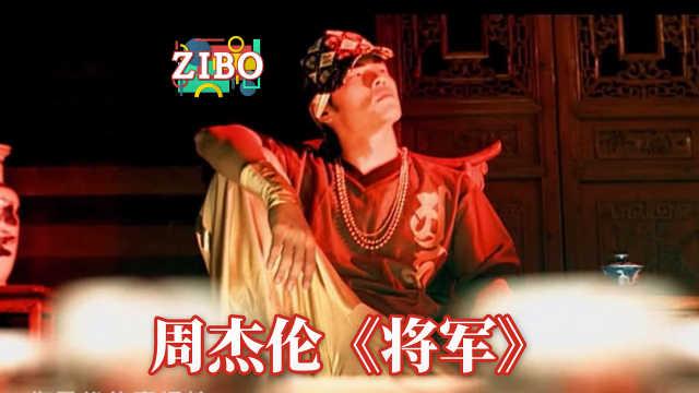 周杰伦《将军》丨ZIBO