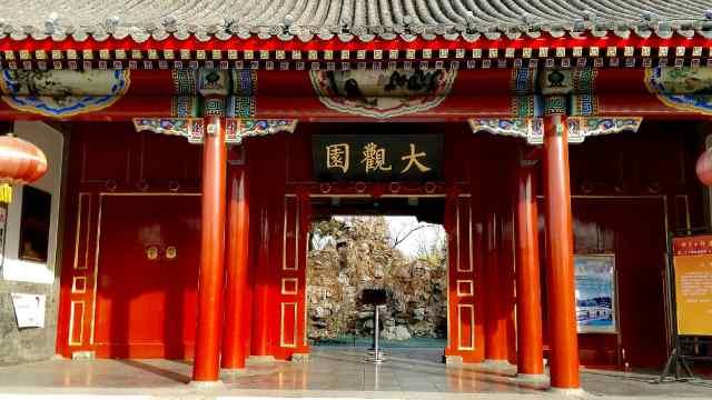 87版《红楼梦》取景地:北京大观园