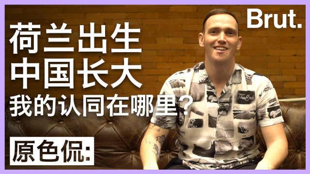 中国长大的外国人:我的认同在哪?