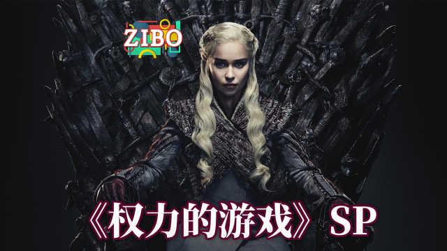 《权力的游戏》TOP5主题曲 | ZIBO