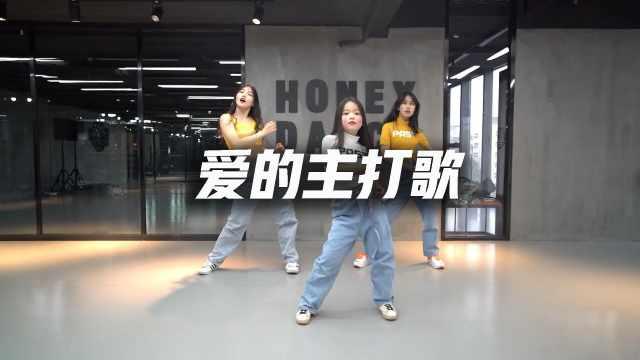 南京honey翻跳《爱的主打歌》