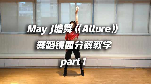 May J编舞《Allure》舞蹈教学part1