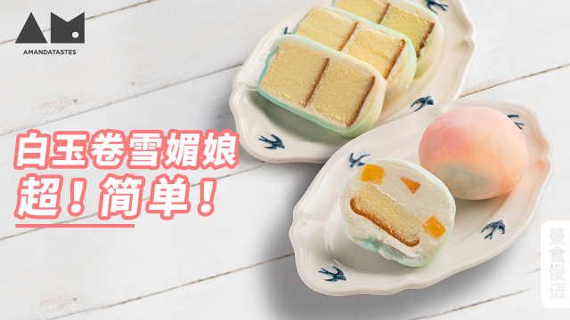 曼食慢语丨白玉卷和雪媚娘你选谁?