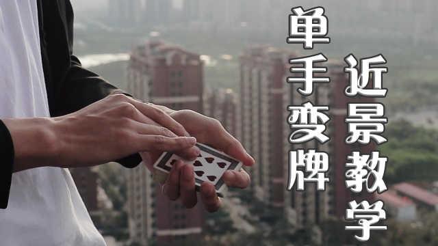 近景扑克魔术教学:神奇的单手变牌