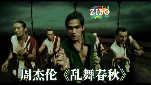 周杰伦《乱舞春秋》 | ZIBO