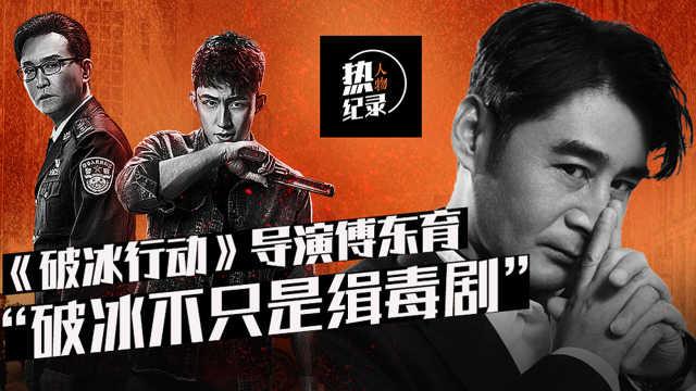 导演傅东育:破冰行动不只是缉毒剧