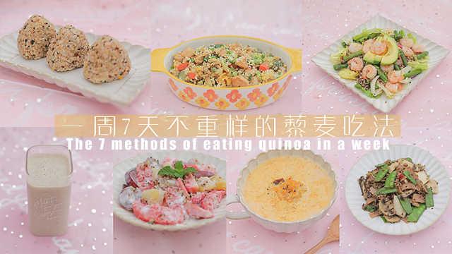 厨娘物语:一周7天不重样的藜麦吃法