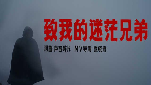 声音碎片《致我的迷茫兄弟》MV