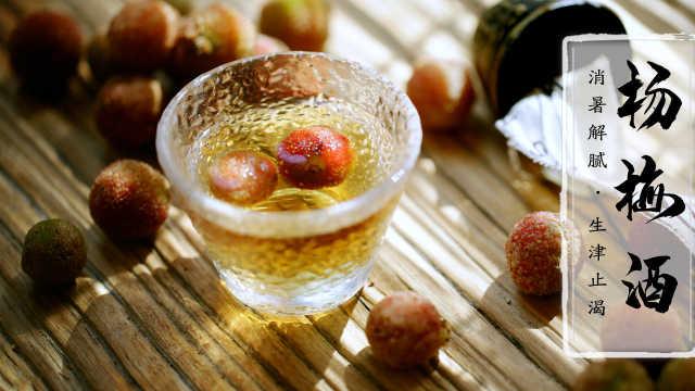 五月饮杨梅酒,生津、止渴、调五脏
