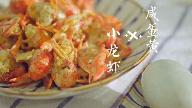 谁能逃得过Q嫩的咸蛋黄小龙虾呢?
