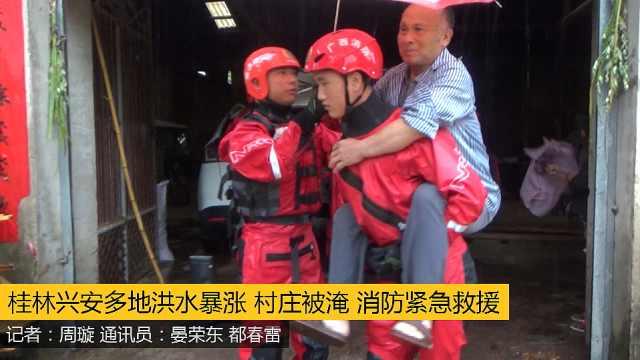 桂林兴安多地村庄被淹消防紧急救援