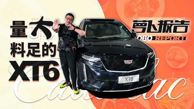 上海静态开箱凯迪拉克大型SUV XT6
