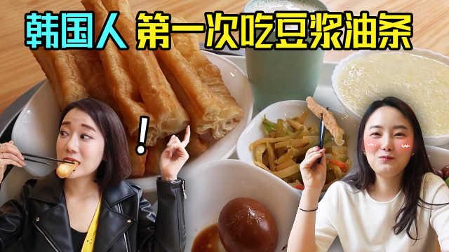 韩国人第一次吃豆浆油条,太惊艳!