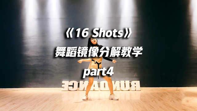 《16 Shots》舞蹈镜像分解教学p4