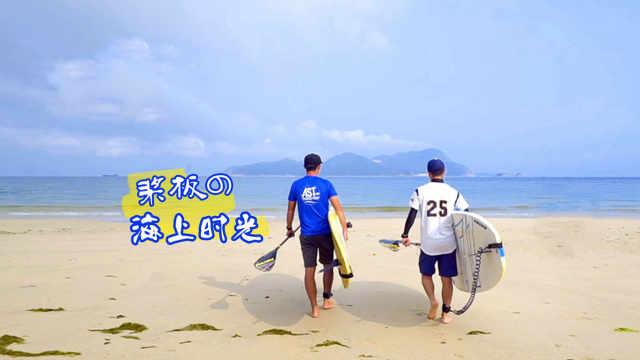 出海新玩法,桨板享受水上慢时光