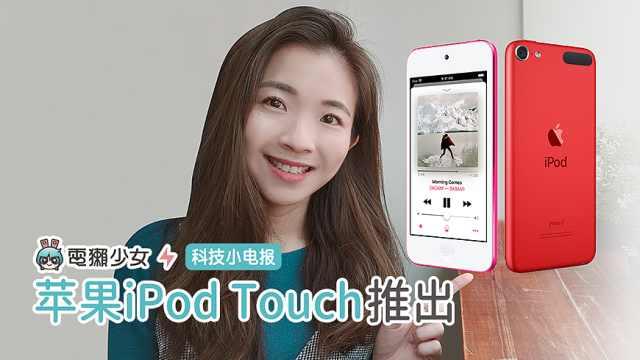 科技小电报: iPod Touch更新了?
