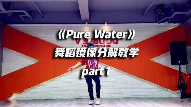 《Pure Water》舞蹈镜像分解教学p1