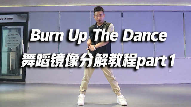 《Burn Up The Dance》舞蹈教学p1