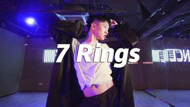 迷幻柔媚的爵士舞《7 rings》