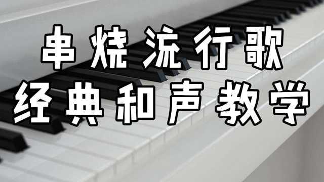 串烧流行歌经典和声教学