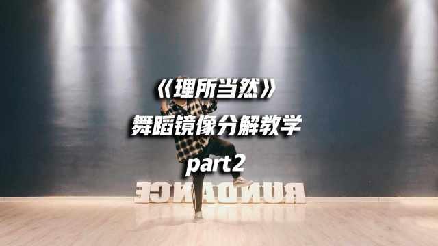 《理所当然》舞蹈镜像分解教学p2