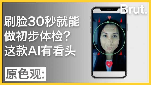 刷脸就能初步体检:这款AI有看头