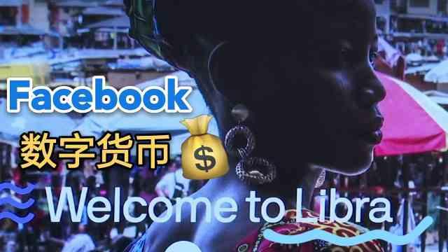 脸书推出数字货币,却遭信任危机