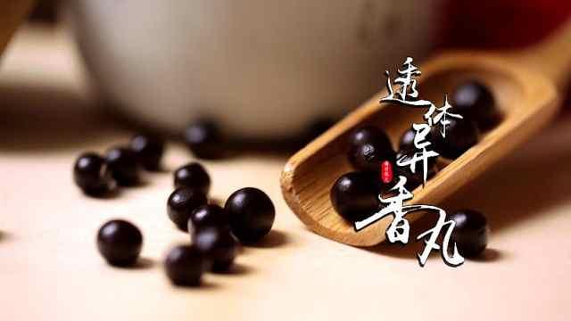 古代名医配方27味中药做成香体丸