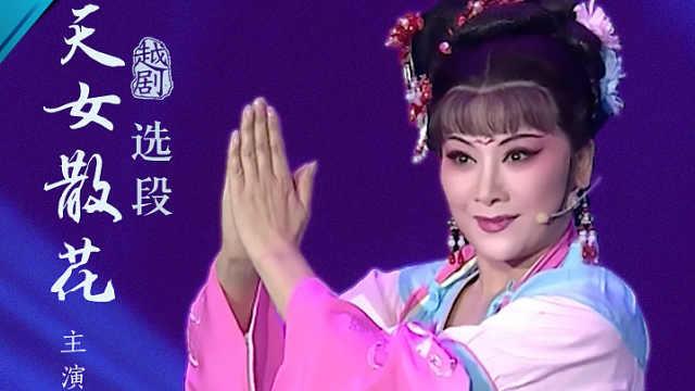 陈飞演唱越剧《天女散花》选段