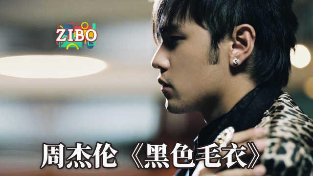 周杰伦《黑色毛衣》 | ZIBO