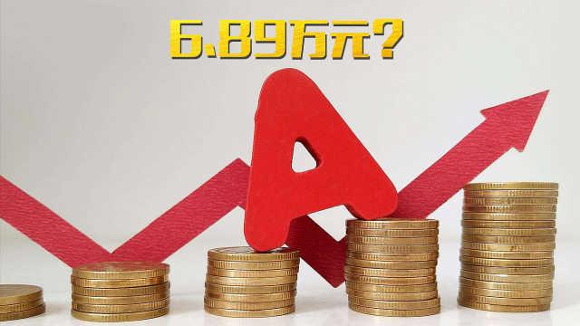 A股年中数据:人均赚了6.89万元