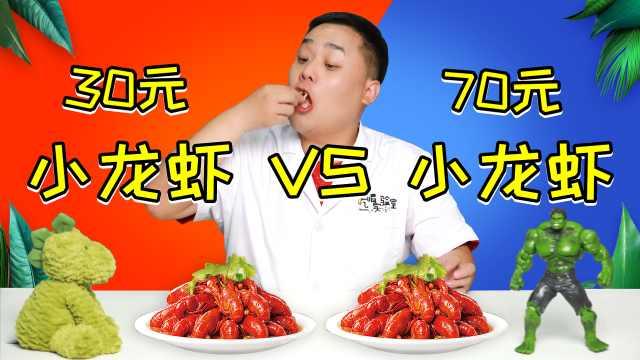 不同价位却同样重,哪个更好吃?