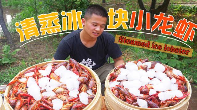 小龙虾只需要清蒸,太鲜了