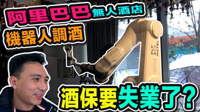 阿里无人酒店里的AI人工智能酒吧!