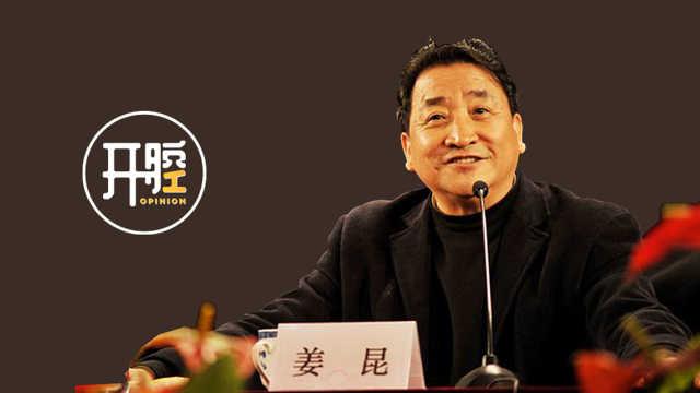 相声演员姜昆开腔丨用文化支撑相声