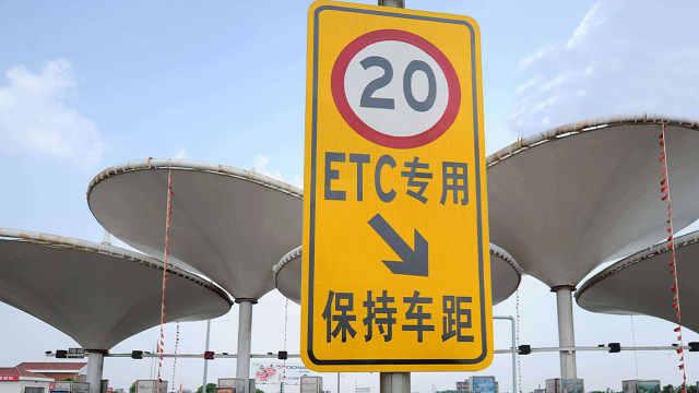 ETC业务火爆,相关概念股已上涨?
