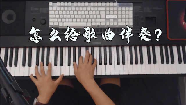 零基础钢琴教学:怎么进行即兴伴奏