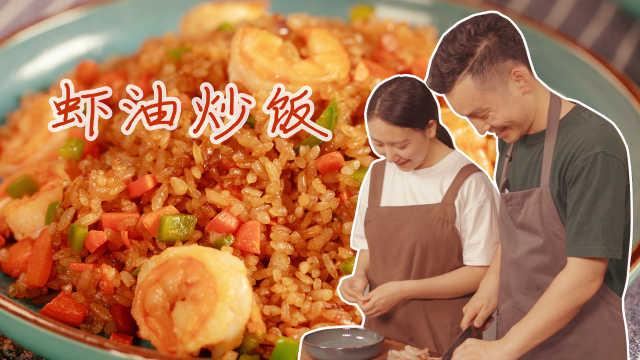 每一口都好吃到爆炸的虾油炒饭