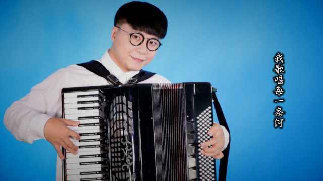 《我和我的祖国》——手风琴独奏