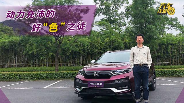 谁还敢说本田爆款SUV动力差?