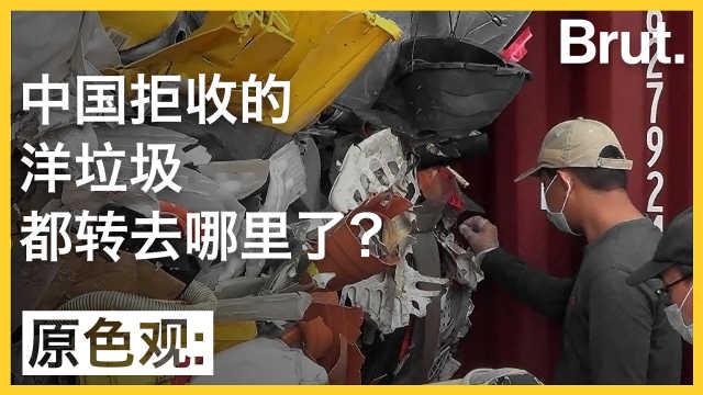 被中国拒绝的洋垃圾,都去哪里了?
