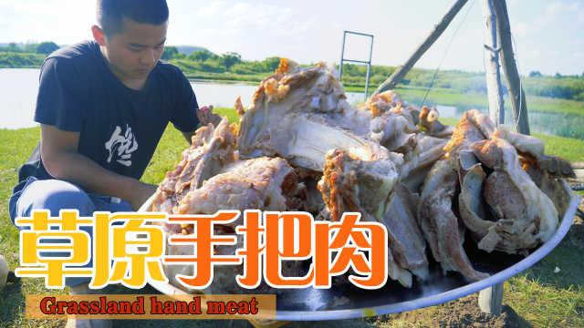 草原大锅手把肉全程只需要一味蘸料