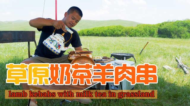 乌拉盖草原撸羊肉串,喝自制奶茶