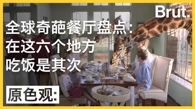 奇葩餐厅盘点:好玩第一,好吃第二