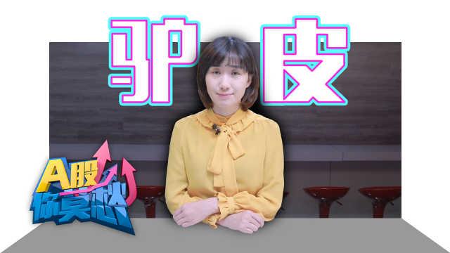 东阿阿胶爆蓝筹第一雷!