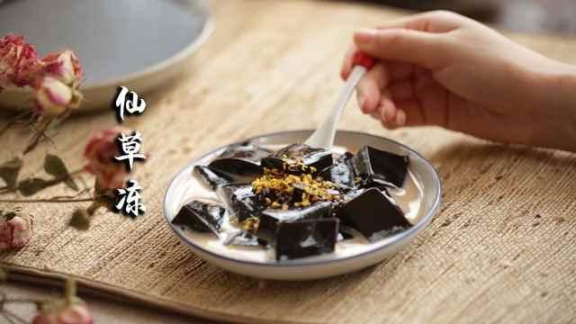 小仙女的夏日标配:仙草冻